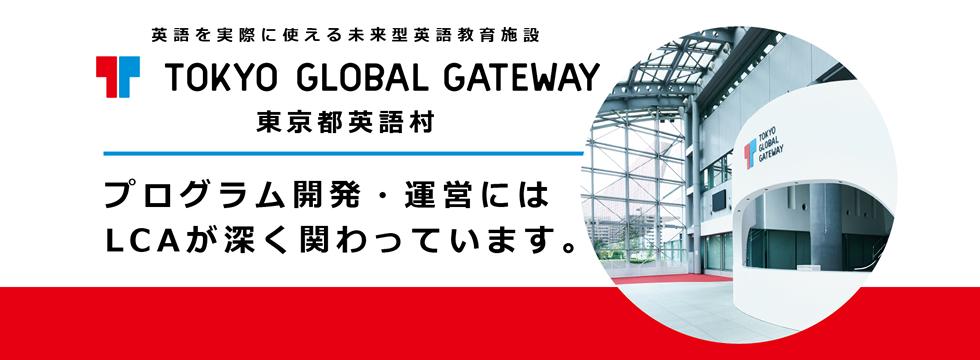 TOKYO GLOBAL GATEWAY
