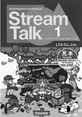 英語テキスト教材 『Stream Talk』