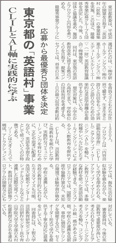 平成28年10月10日2面掲載